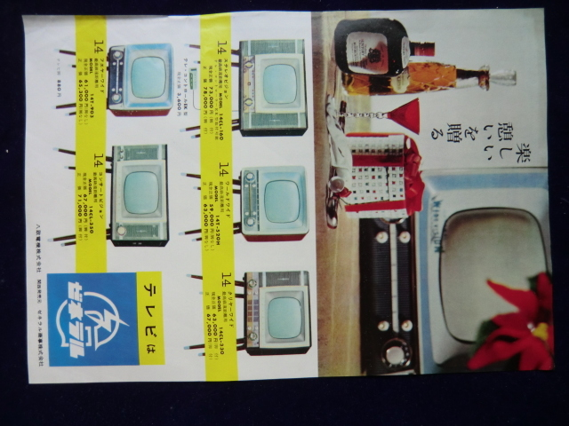 "Showa 30's the middle of the ""eighth European electricity (General)TV""catalog"