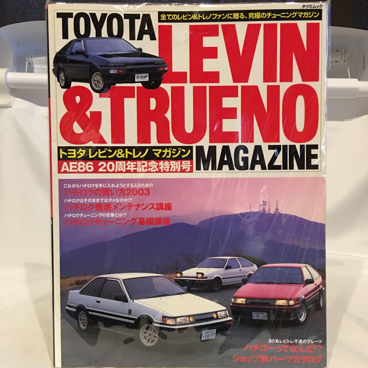 AE86 20周年記念特別号 トヨタ レビン&トレノ マガジン #13 AE86 ハチロクの買い方 メンテナンス チューニング 整備 本 旧車_画像1