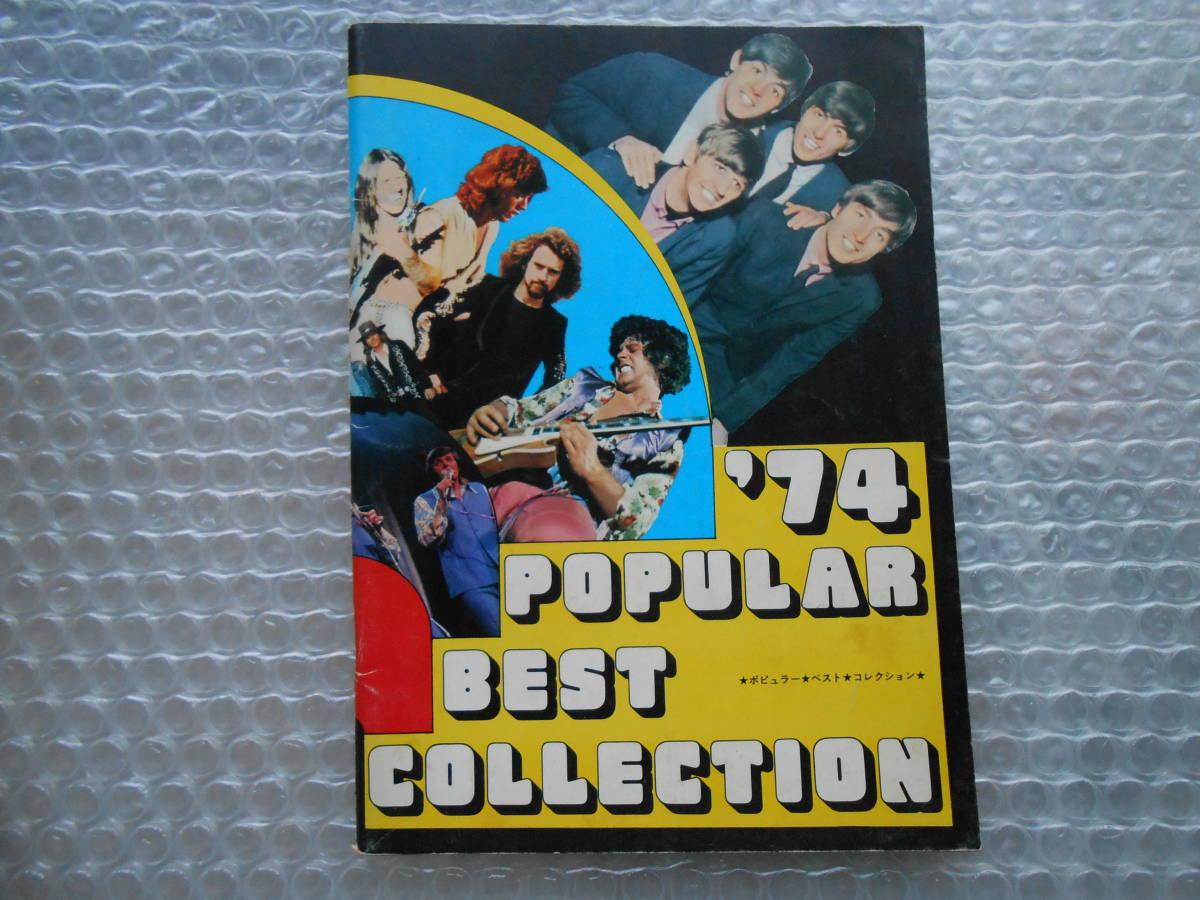 E27 1974年 東芝EMI '74 POPULAR BEST COLLECTION カタログブック、ベンチャーズ、ビートルズ他 東芝EMIの1974年レコードカタログ