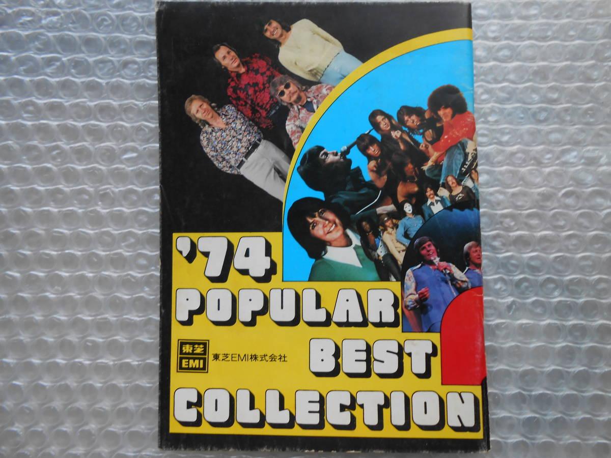 E27 1974年 東芝EMI '74 POPULAR BEST COLLECTION カタログブック、ベンチャーズ、ビートルズ他 東芝EMIの1974年レコードカタログ_画像2