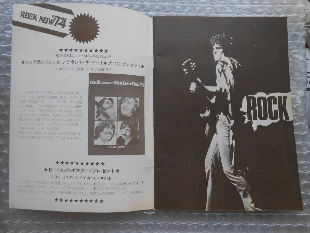 E27 1974年 東芝EMI '74 POPULAR BEST COLLECTION カタログブック、ベンチャーズ、ビートルズ他 東芝EMIの1974年レコードカタログ_画像3