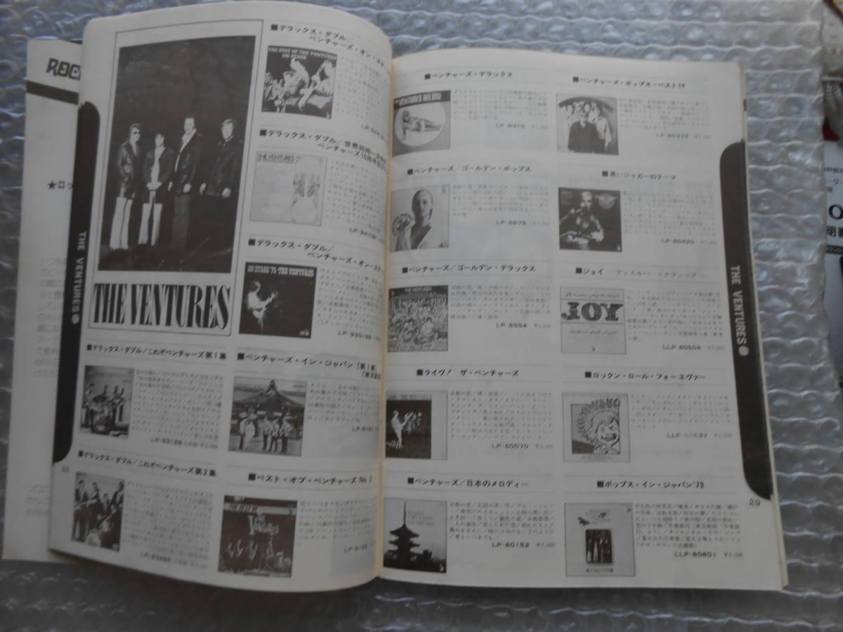 E27 1974年 東芝EMI '74 POPULAR BEST COLLECTION カタログブック、ベンチャーズ、ビートルズ他 東芝EMIの1974年レコードカタログ_画像4
