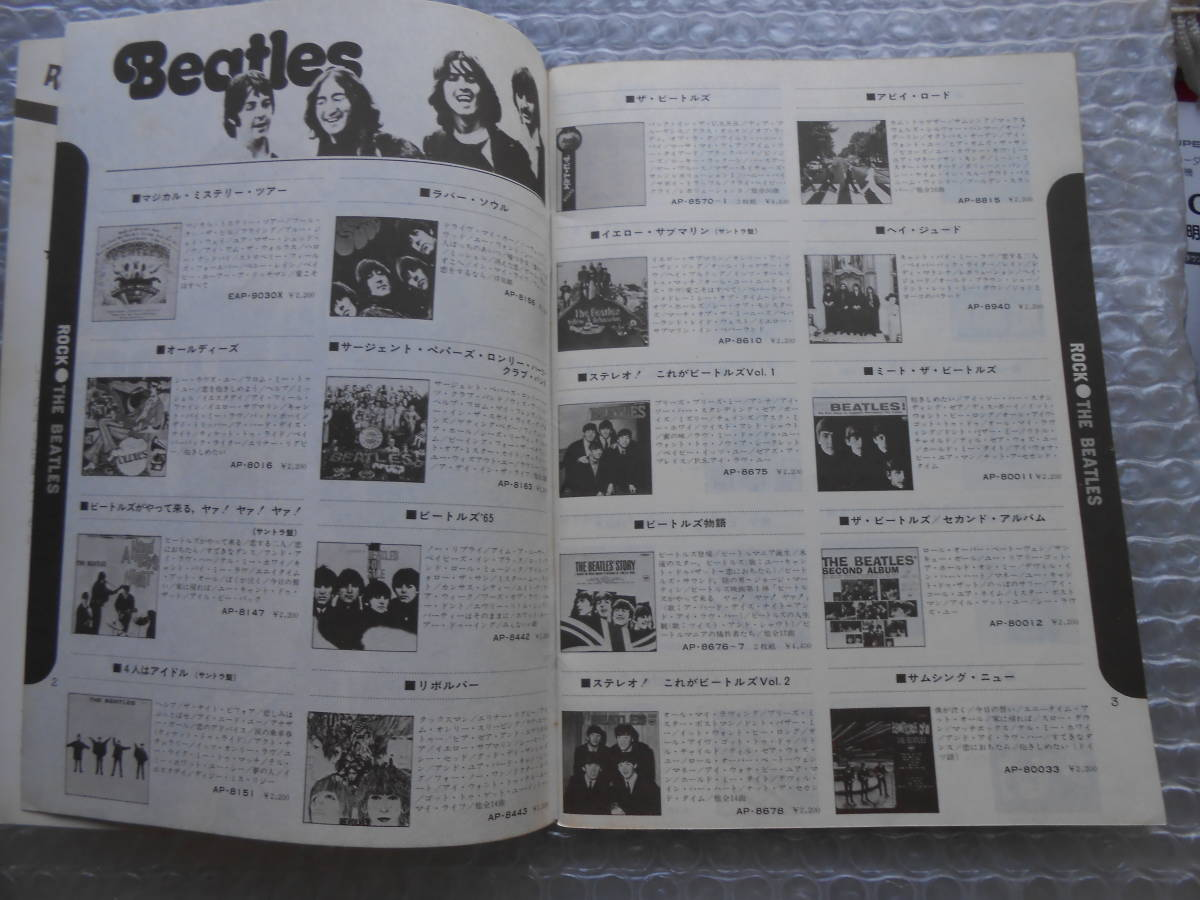 E27 1974年 東芝EMI '74 POPULAR BEST COLLECTION カタログブック、ベンチャーズ、ビートルズ他 東芝EMIの1974年レコードカタログ_画像5