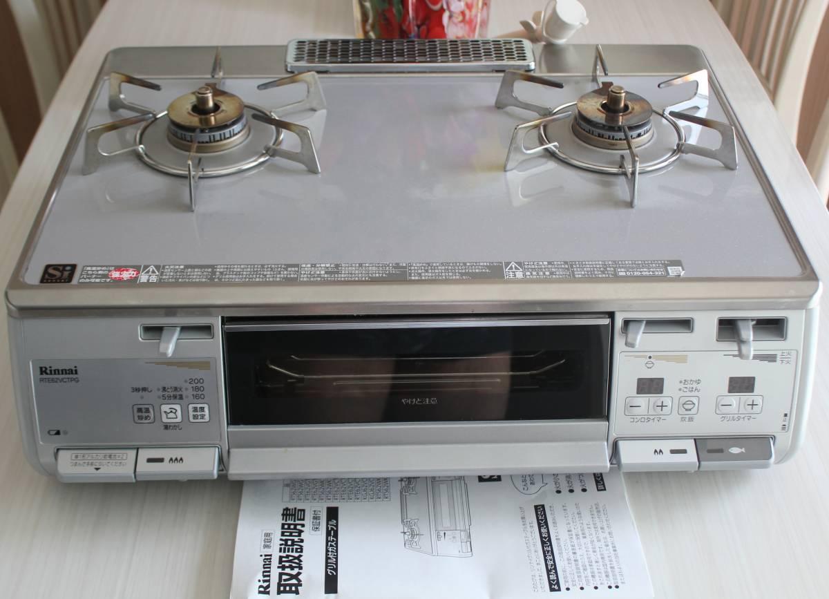 Rinnai リンナイ RTS62WKR-L Siセンサーコンロ 水無両面焼きグリル グリル付ガステーブル 都市ガス 左強火力 2015年製 中古・美品