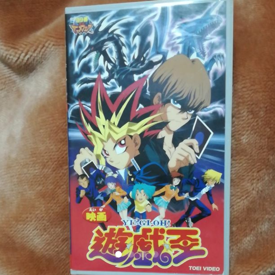theater version Yugioh video VHS first generation the first period