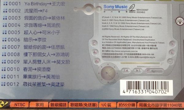 ○未開封 『SONY SUPER STAR影音館 我的MV最精迭 Vol.03』台湾正規版VCD ワン・リーホン 王力宏 ジョリン・ツァイ 蔡依林 F4○z18179_画像3
