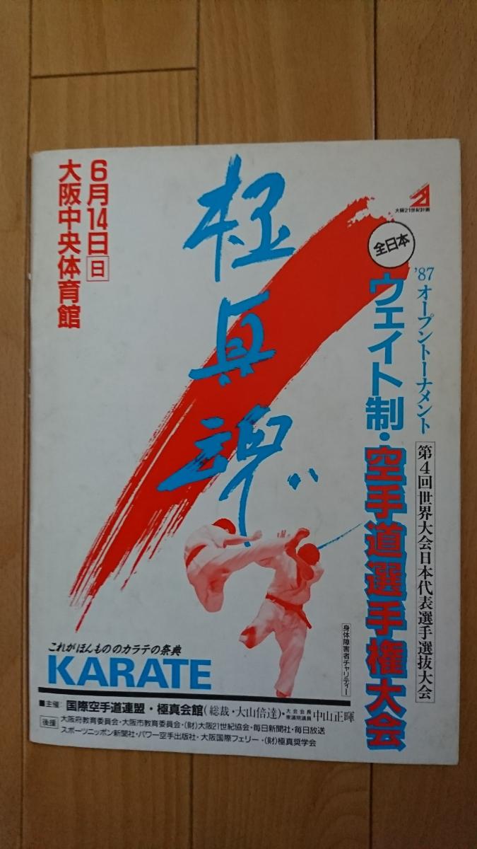 全日本ウェイト制空手道選手権大会パンフレット86.87 極真カラテ_画像3