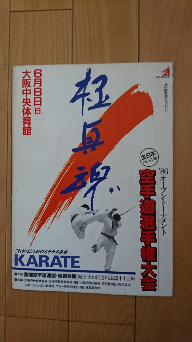 全日本ウェイト制空手道選手権大会パンフレット86.87 極真カラテ_画像1