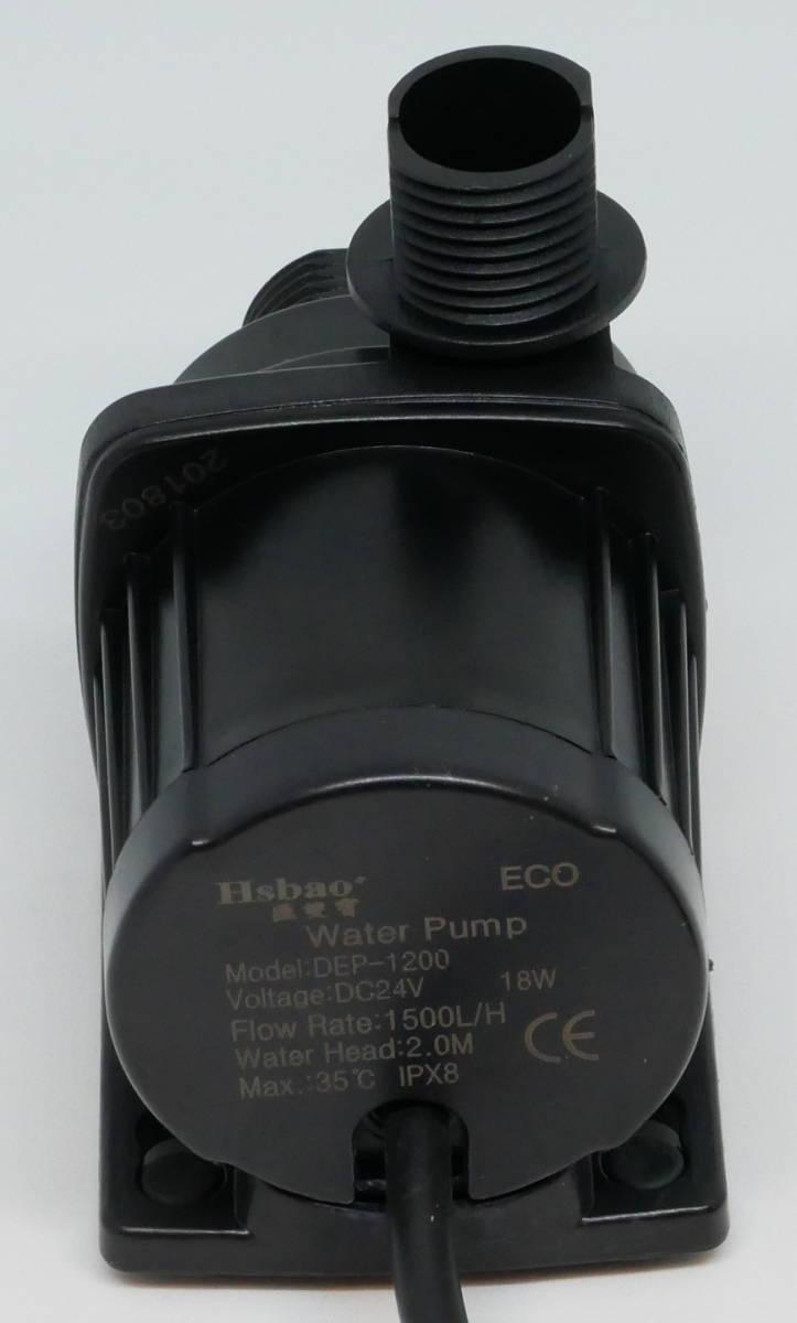 【レビューキャンペーン・1年保証】Hsbao社製 DEP-1200 1500L/H (JEBAO DCS-1200競合品)DCポンプ オーバーフロー水槽に最適_画像5