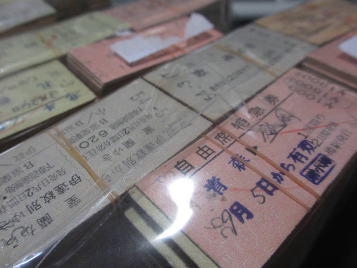 ◆切符 精算切符(ほぼ北海道)約2,000枚 _画像3