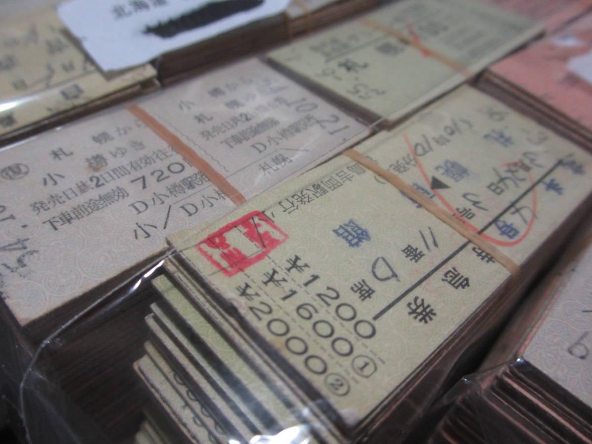 ◆切符 精算切符(ほぼ北海道)約2,000枚 _画像4