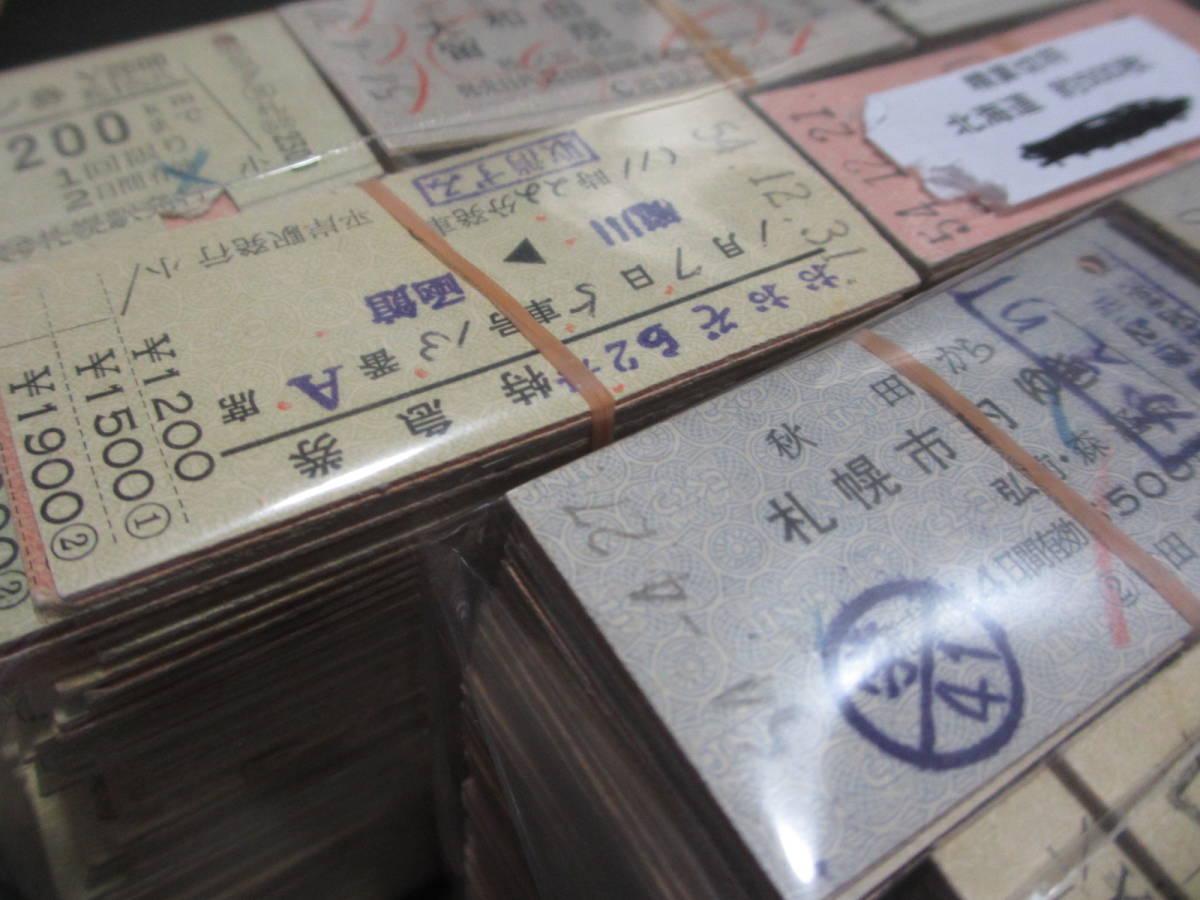 ◆切符 精算切符(ほぼ北海道)約2,000枚 _画像5