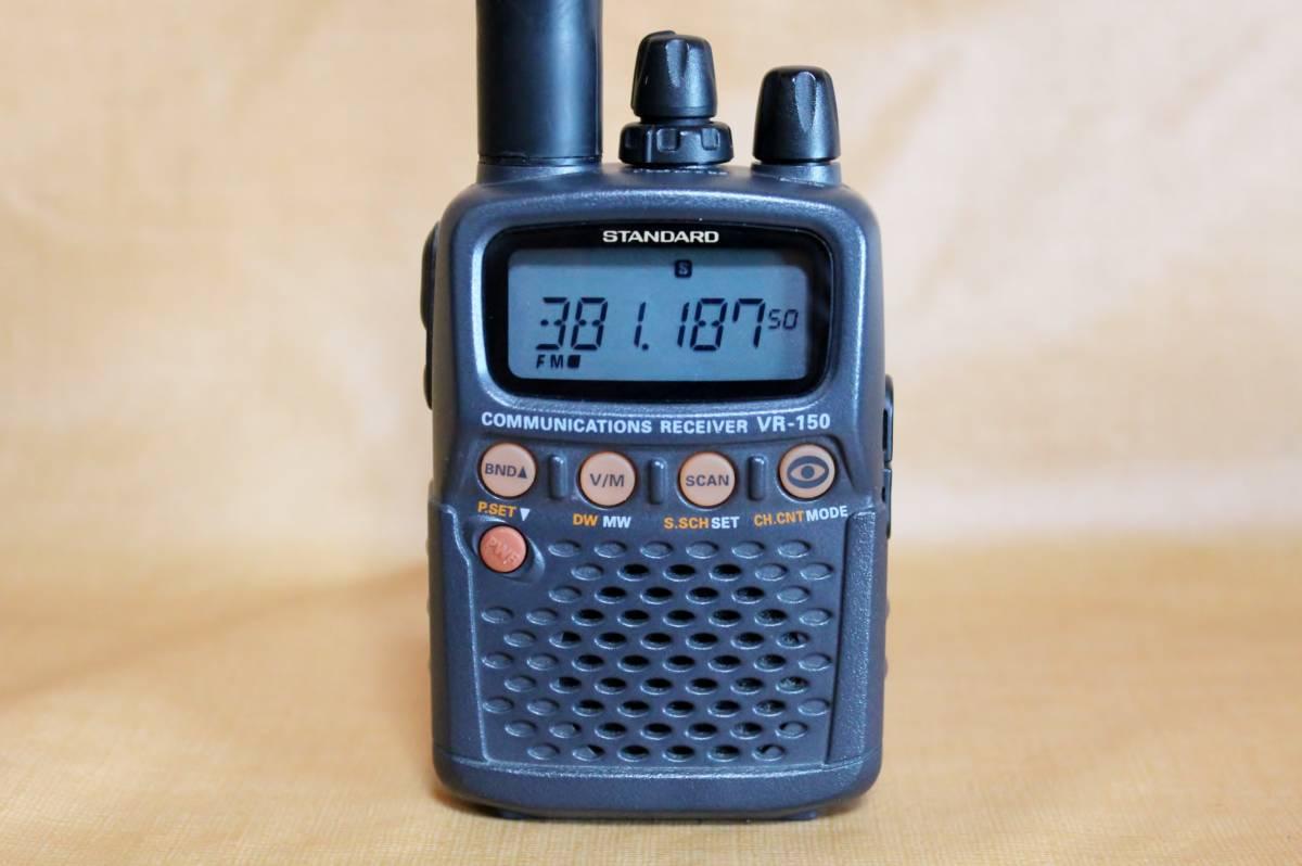 スタンダード 広帯域受信機  VR-150 美品  フルカバー受信改造済0.1-1299MHz 盗聴器発見 AC充電器付
