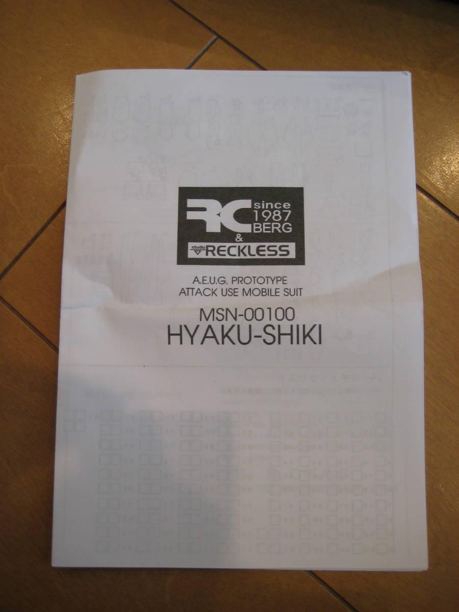 正規品 イベント限定品 百式2009年版 C3AFA TOKYO reckless 1/144スケール ガレージキット Zガンダム キャラホビ レックレス デジタリアン_画像5