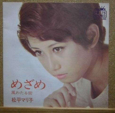 松平マリ子 / めざめ / 風わたる街 /EP/1969年リリース_画像1