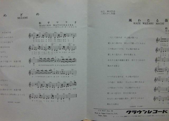 松平マリ子 / めざめ / 風わたる街 /EP/1969年リリース_画像2