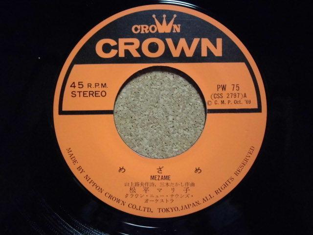 松平マリ子 / めざめ / 風わたる街 /EP/1969年リリース_画像3
