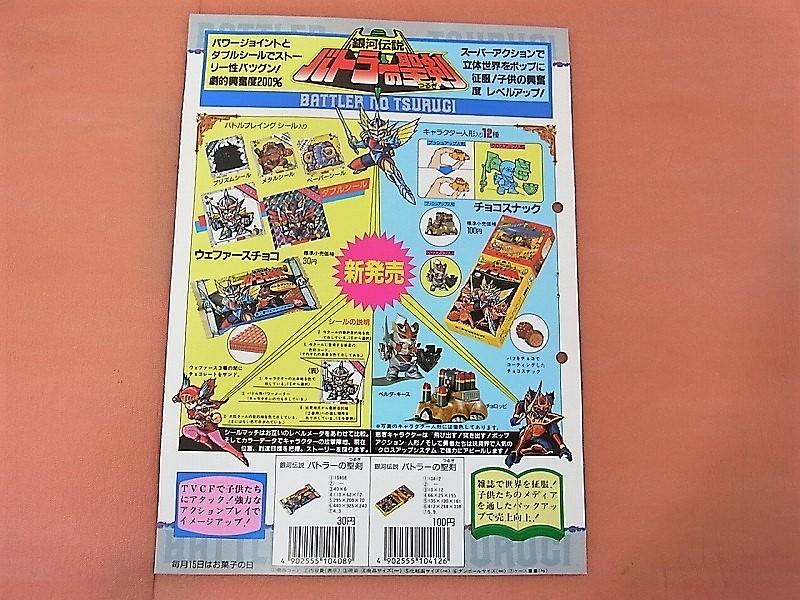 当時物 店舗用 不二家 バトラーの聖剣 カタログ パンフレット_画像3