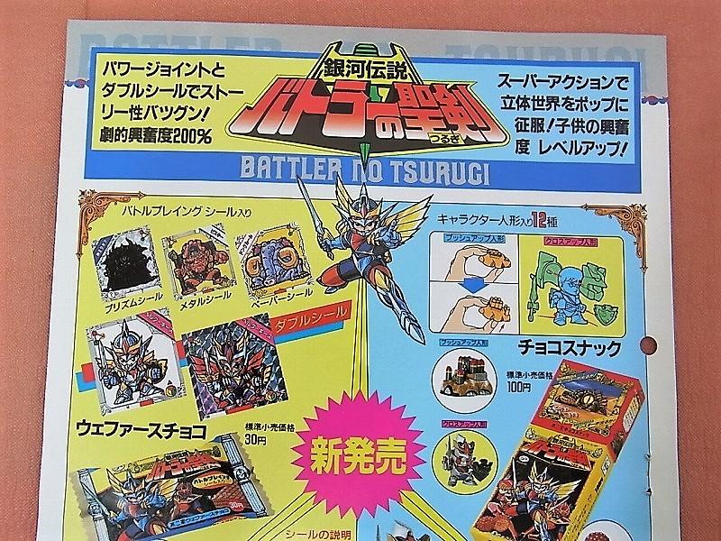 当時物 店舗用 不二家 バトラーの聖剣 カタログ パンフレット_画像4