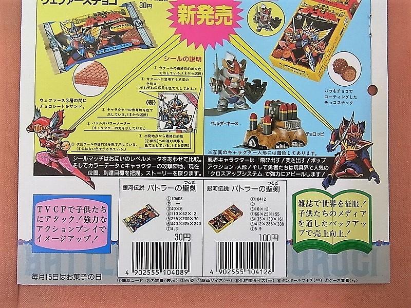 当時物 店舗用 不二家 バトラーの聖剣 カタログ パンフレット_画像5