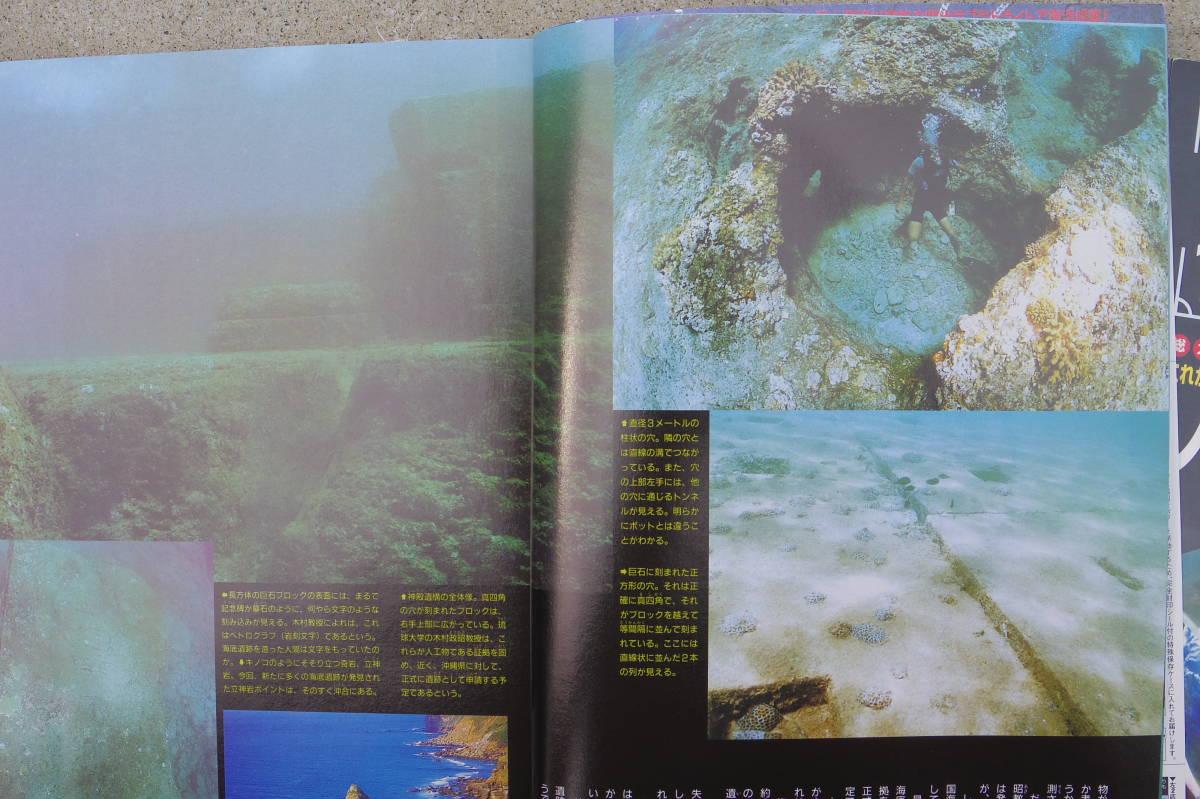 (BK003) ムー 1998年 3冊セット (超常現象・ミステリー・不思議・神秘・UFO・UMA・異星人・幽霊・遺跡・古代・予言・古文書)_画像2
