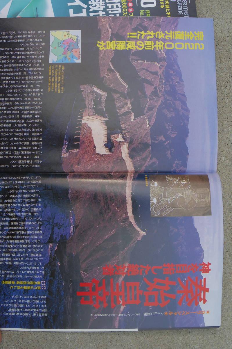 (BK003) ムー 1998年 3冊セット (超常現象・ミステリー・不思議・神秘・UFO・UMA・異星人・幽霊・遺跡・古代・予言・古文書)_画像3