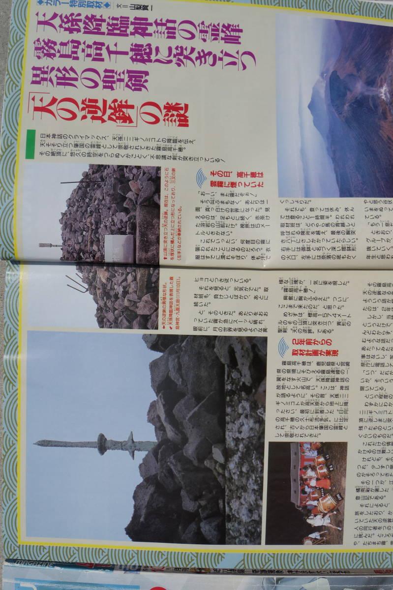 (BK013) ムー 1988年10,12月号 2冊 (超常現象・ミステリー・不思議・神秘・UFO・UMA・異星人・幽霊・遺跡・古代・予言・古文書)_画像2