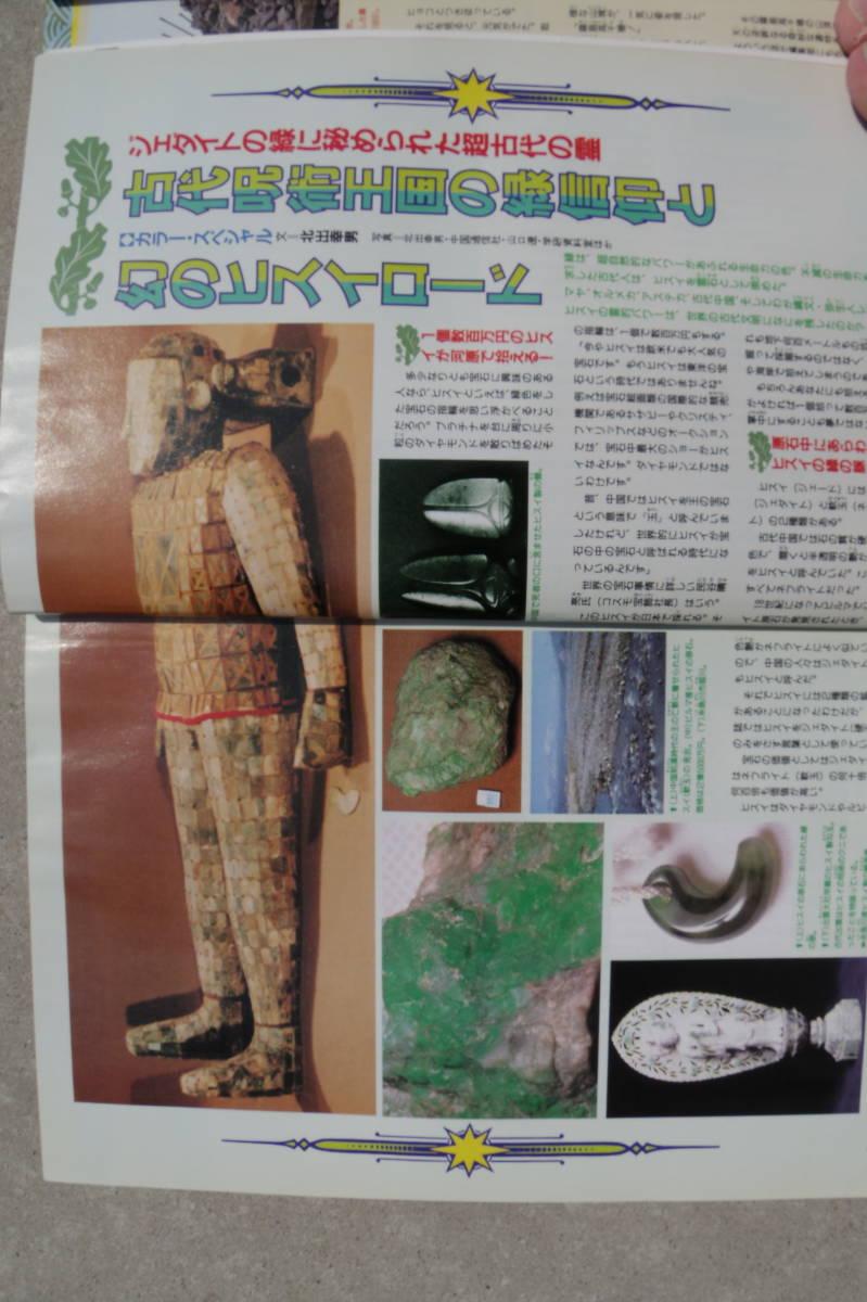 (BK013) ムー 1988年10,12月号 2冊 (超常現象・ミステリー・不思議・神秘・UFO・UMA・異星人・幽霊・遺跡・古代・予言・古文書)_画像3