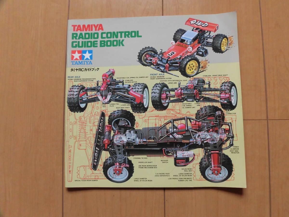 ★タミヤ★R/Cカタログ・1985年6月版★