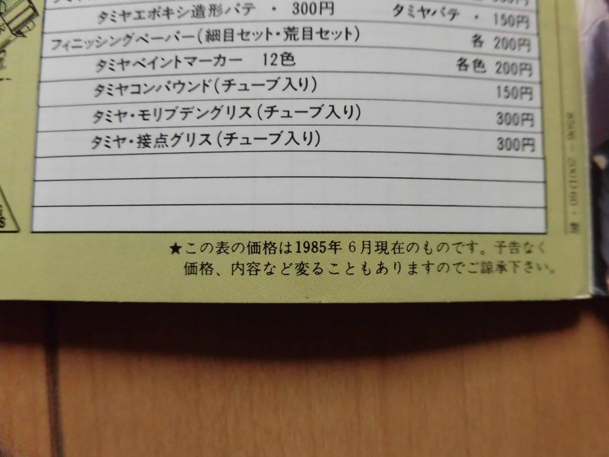 ★タミヤ★R/Cカタログ・1985年6月版★_画像5