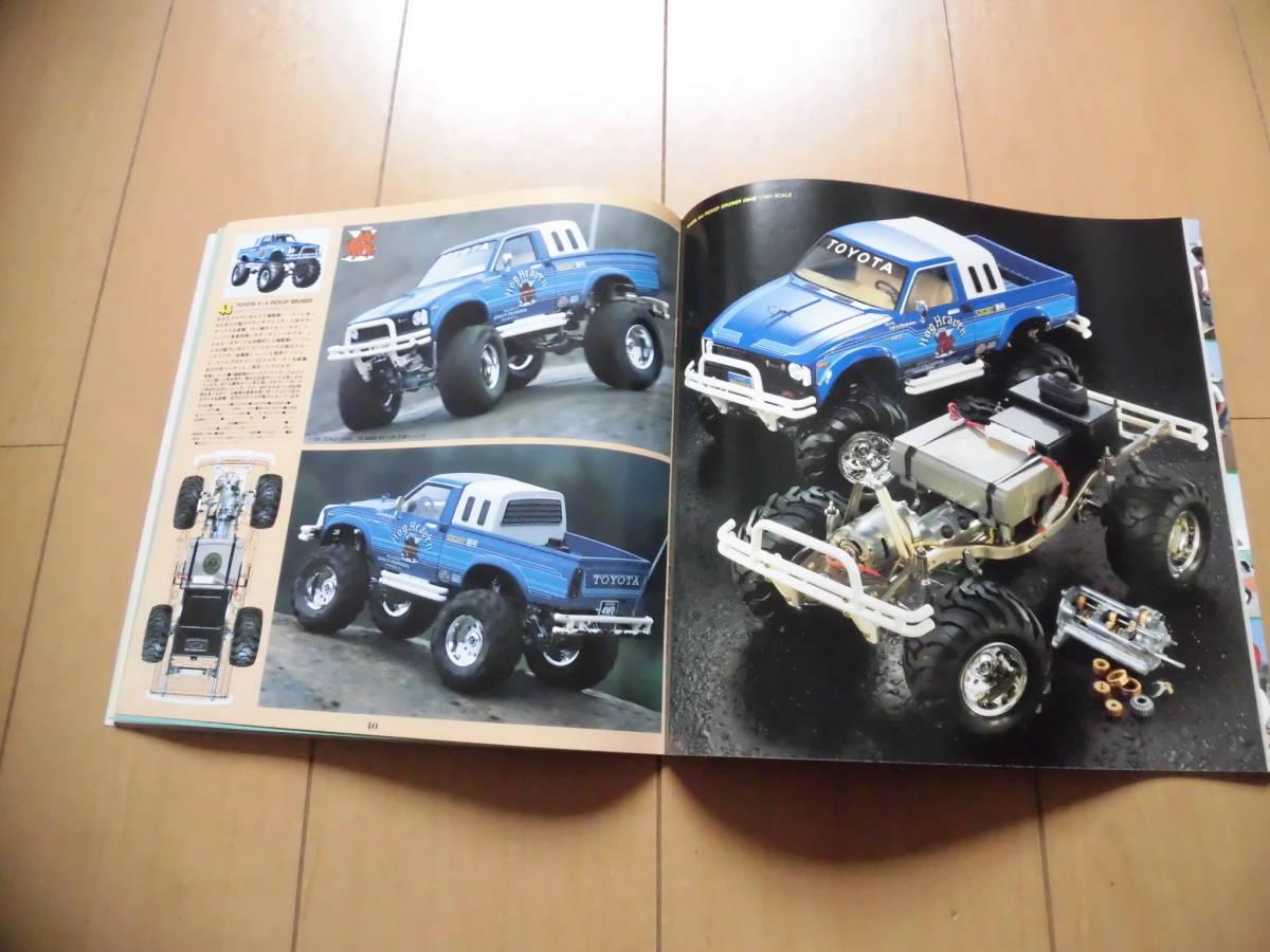 ★タミヤ★R/Cカタログ・1985年6月版★_画像7