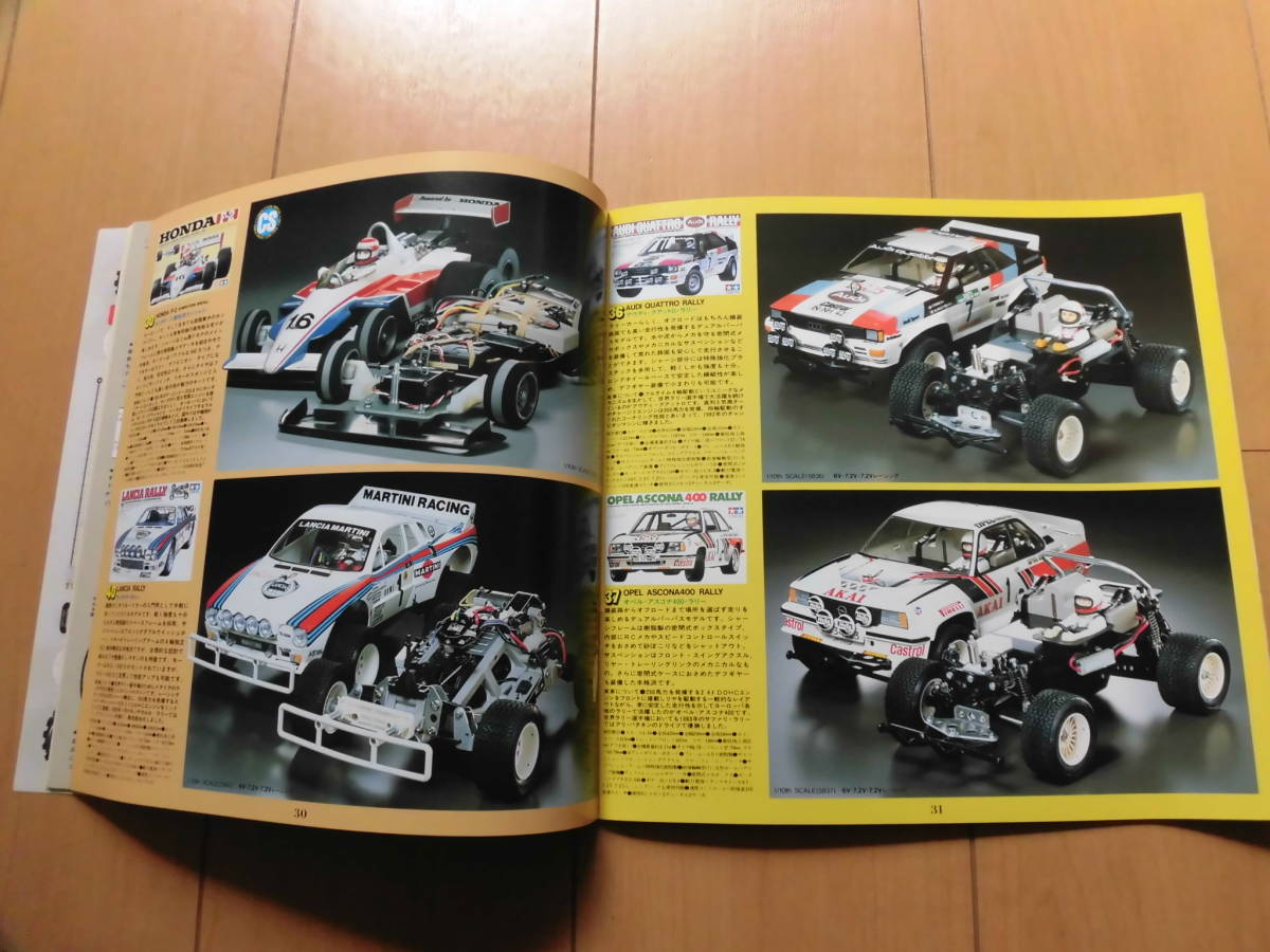 ★タミヤ★R/Cカタログ・1985年6月版★_画像6