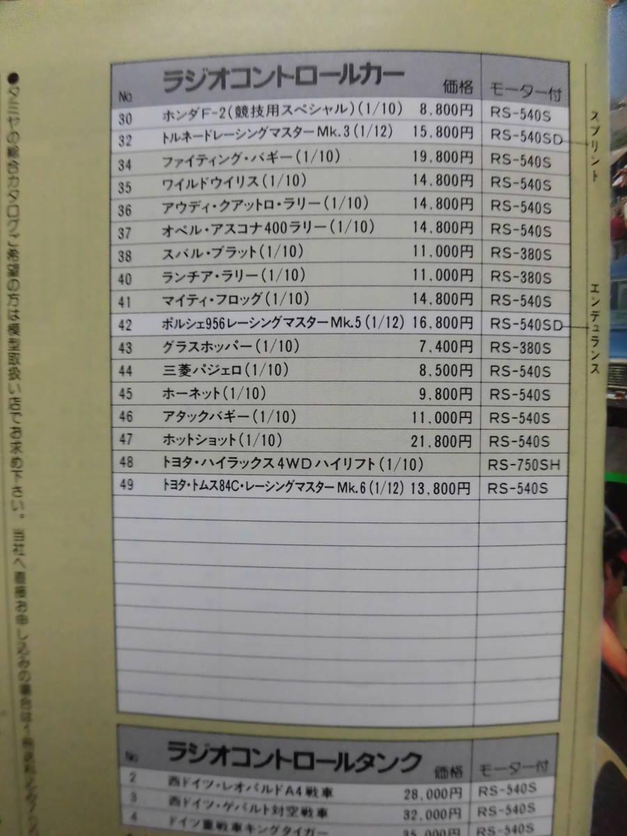 ★タミヤ★R/Cカタログ・1985年6月版★_画像3