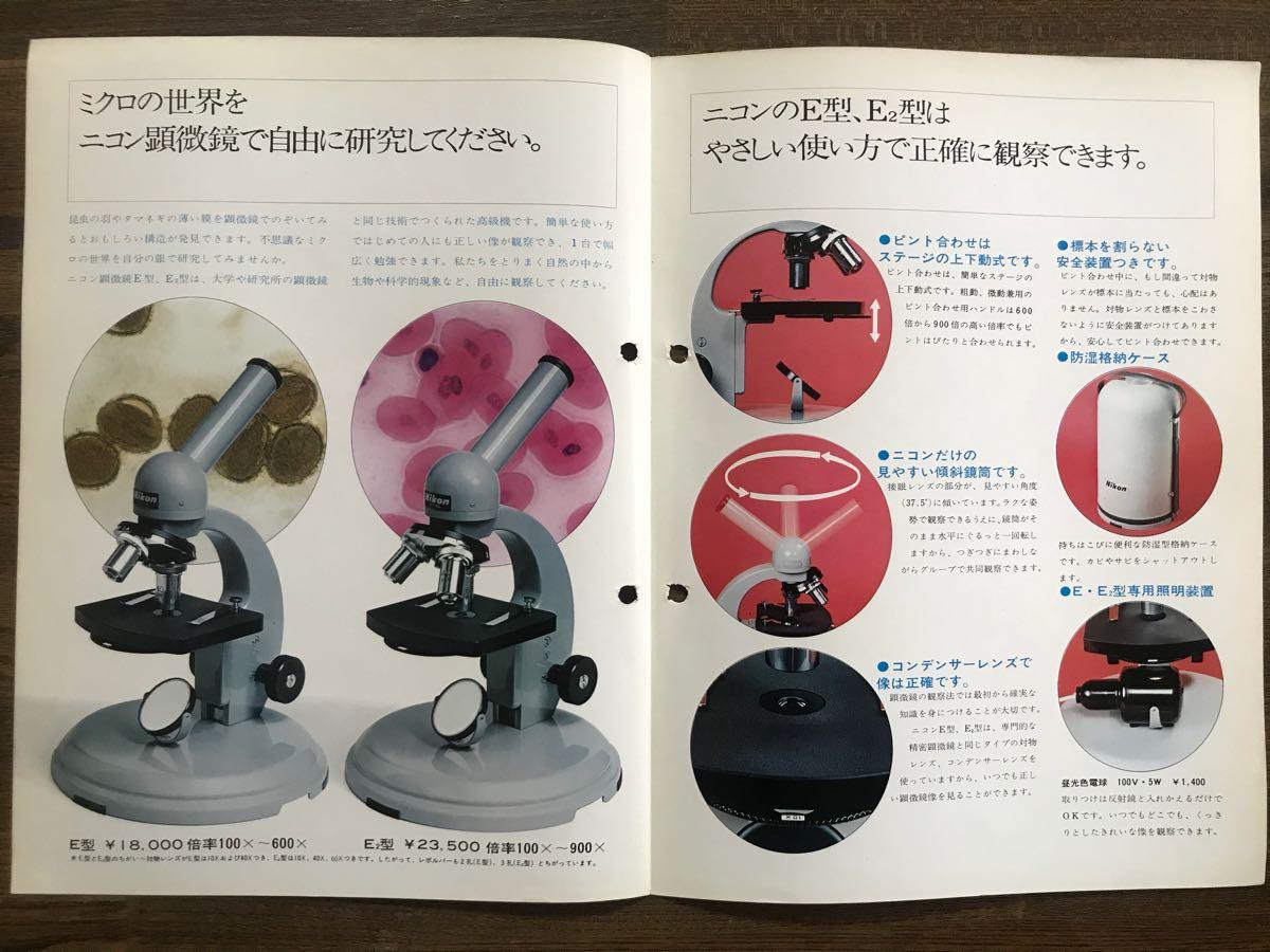 Nikon 教育用 顕微鏡E型・E2型 精密機器 光学機器 カタログ 全2ページ K104_画像3
