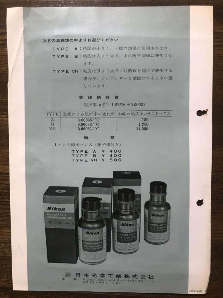 Nikon セダー油に代る Cargille's Oil レンズ用オイル カメラ カタログ 全1ページ K184_画像2
