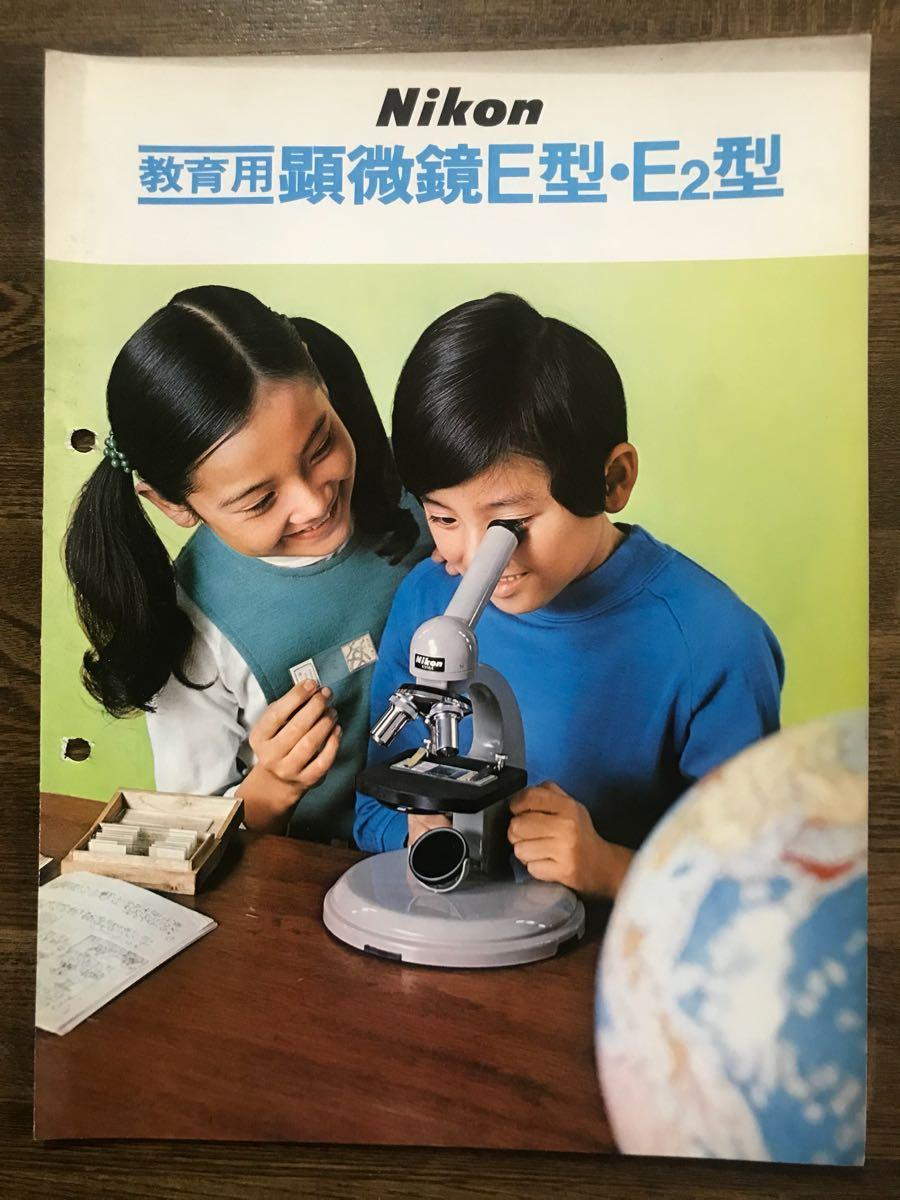 Nikon 教育用 顕微鏡E型・E2型 精密機器 光学機器 カタログ 全2ページ K104