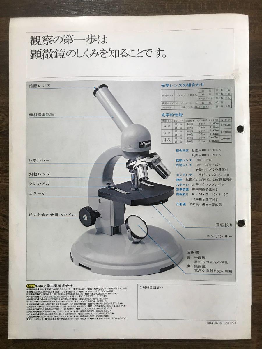 Nikon 教育用 顕微鏡E型・E2型 精密機器 光学機器 カタログ 全2ページ K104_画像2