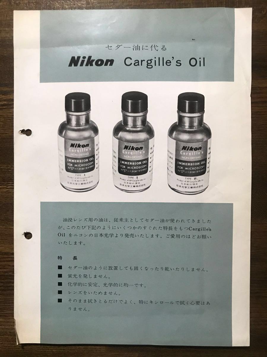 Nikon セダー油に代る Cargille's Oil レンズ用オイル カメラ カタログ 全1ページ K184