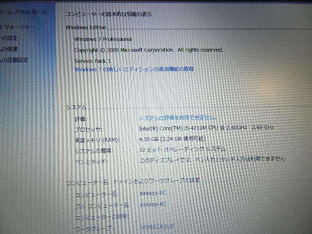 lenovo ThinkPad L540 Win7 i5-4210M 2.60GHz E87BAW0516_画像5