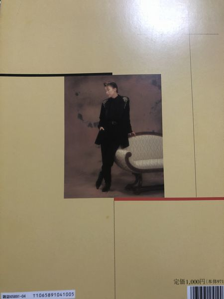 絶版美品★1996年発行 宝塚ムック サヨナラ写真集 一路真輝 宝塚歌劇団_画像2