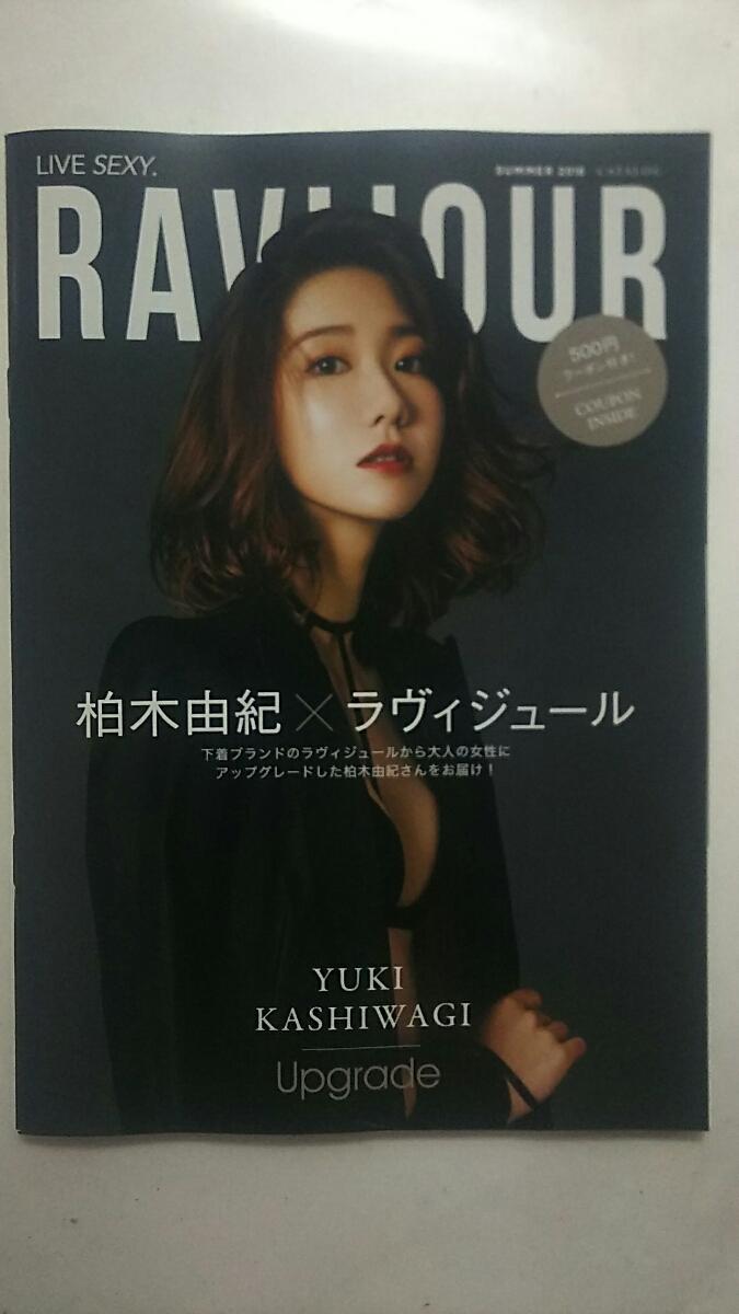 柏木由紀/AKB48 表紙「Ravijour/ラヴィジュール コンビニ限定カタログ」