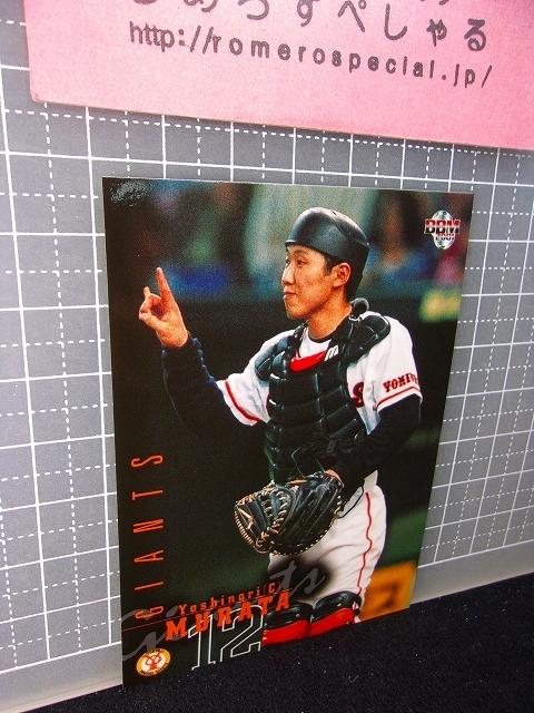 □2001年BBM♯47村田善則/読売ジャ...