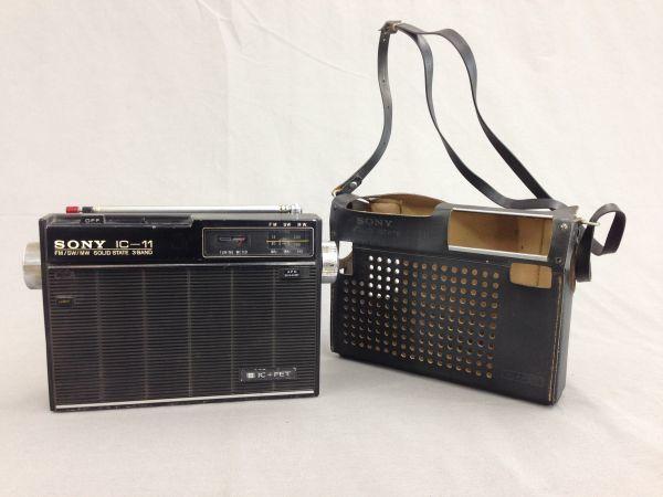 【昭和レトロ】SONY ソニー IC-11 FM/SW/MW SOLID STATE 3 BAND ソリッドステート3バンドラジオ 中古不動ジャンク品