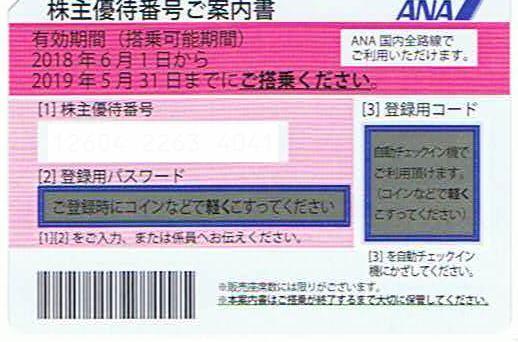 ☆最新ANA株主優待券3枚セット2019年5月31日まで 送料無料☆