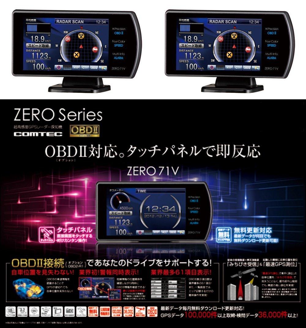 ☆送料無料☆新品☆ZERO71V☆GPSレーダー☆準天頂衛星「みちびき」受信☆ZR-02直接配線コード付き