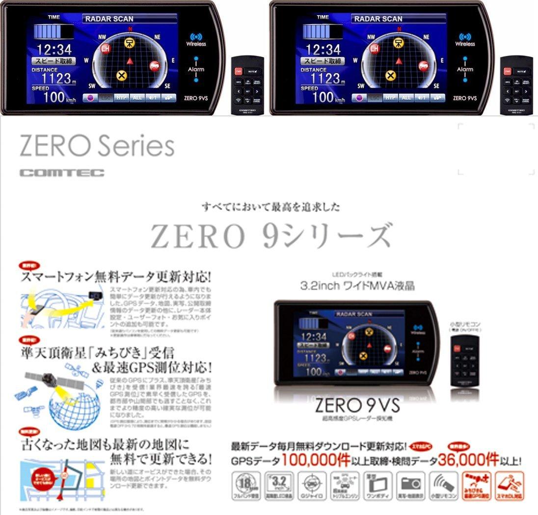 送料無料☆本体新品☆ZERO9VS☆GPSレーダー探知機☆G+ジャイロシステム搭載☆