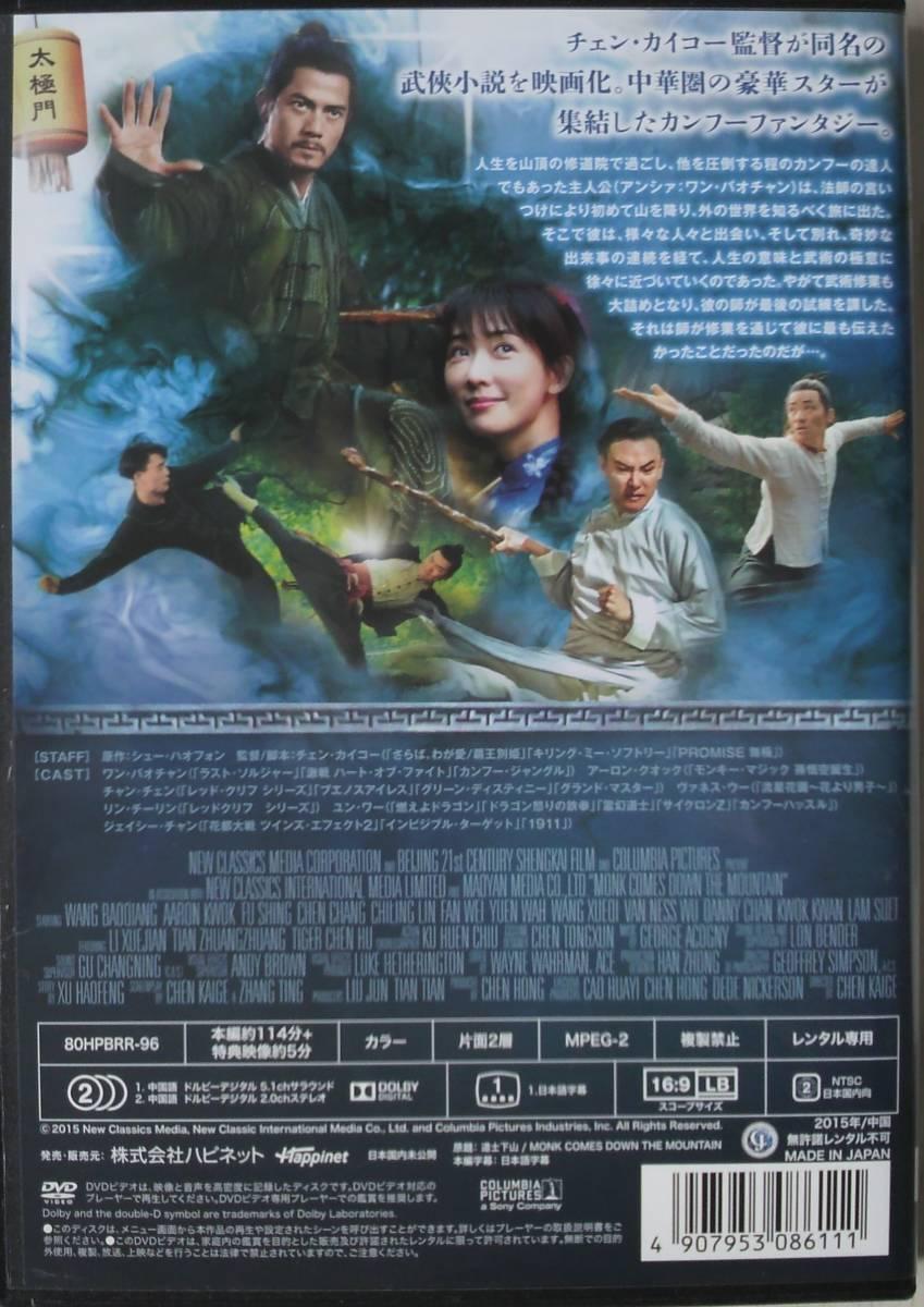 DVD R落●道士下山/チェン・カイコー ワン・バオチャン アーロン・クオック_画像2