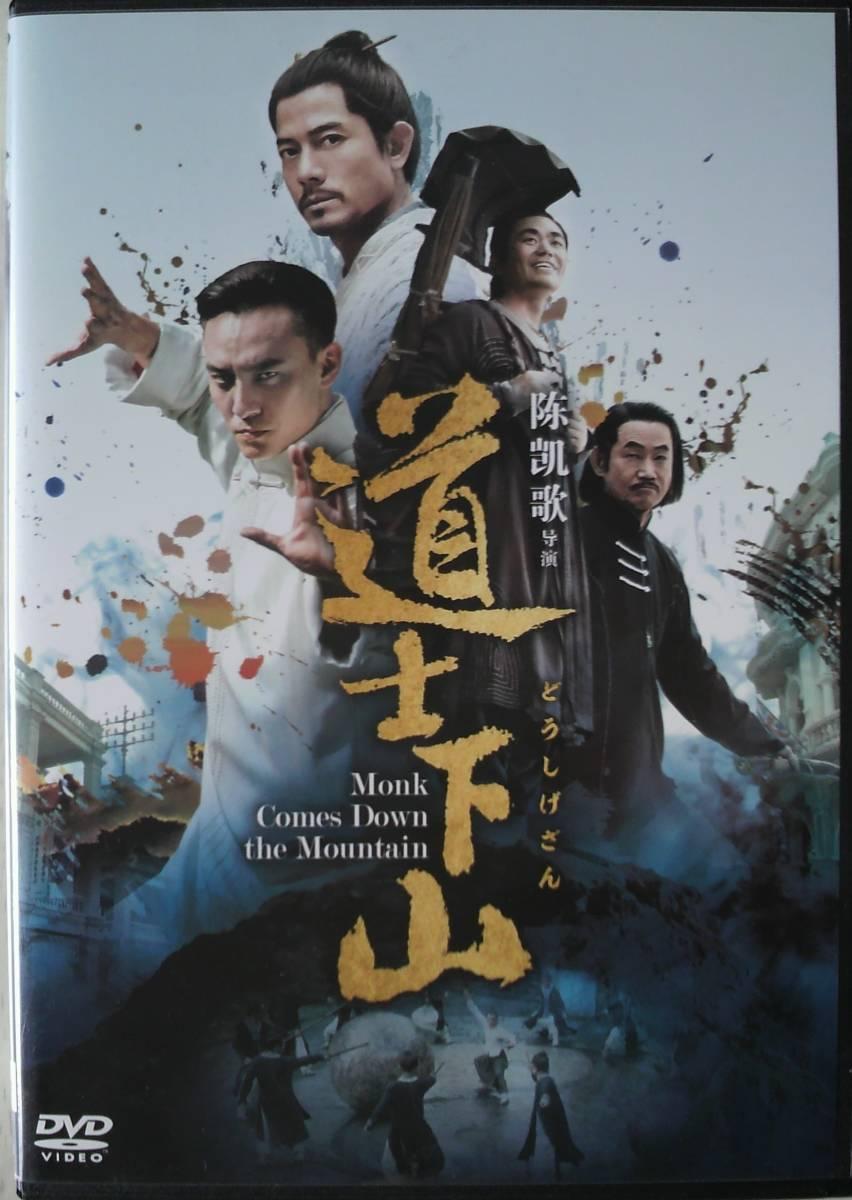 DVD R落●道士下山/チェン・カイコー ワン・バオチャン アーロン・クオック_画像1