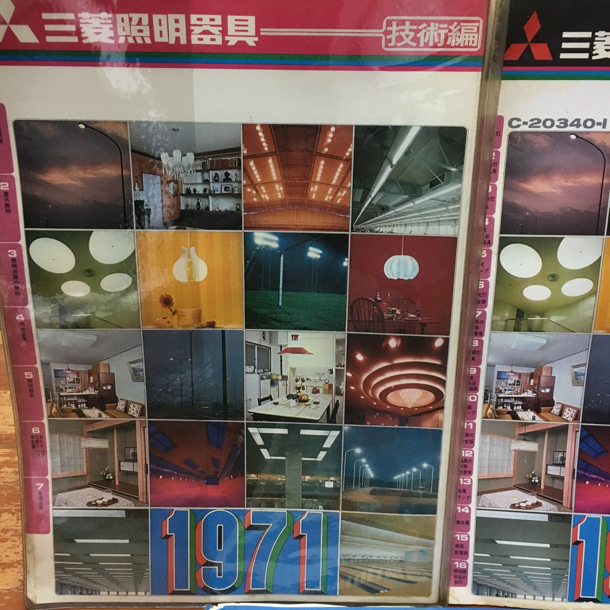 三菱照明器具/換気扇/カタログ/1971年・姿図集・照明器具技術編_画像2