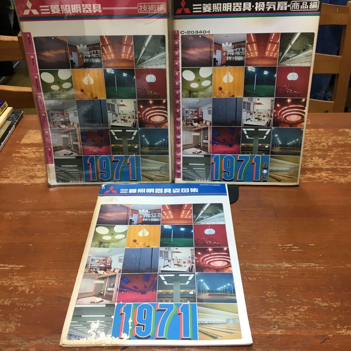 三菱照明器具/換気扇/カタログ/1971年・姿図集・照明器具技術編